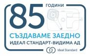Идеал Стандарт - Видима