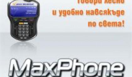 Макс Телеком взима решение за листване на БФБ-София до 15-20 дни