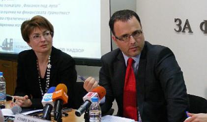 КФН се заема с финансовата грамотност на българина