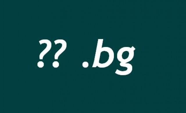 Предстоят търгове за запазване на .bg домейни с двусимволни имена