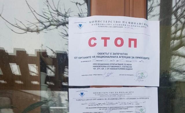 НАП: Намаляват нарушенията в Банско и Боровец