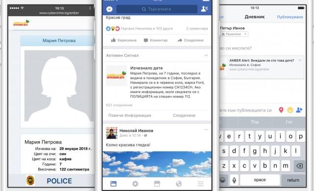 """Facebook и МВР въвеждат системата """"AMBER Alert – изчезнало дете"""""""