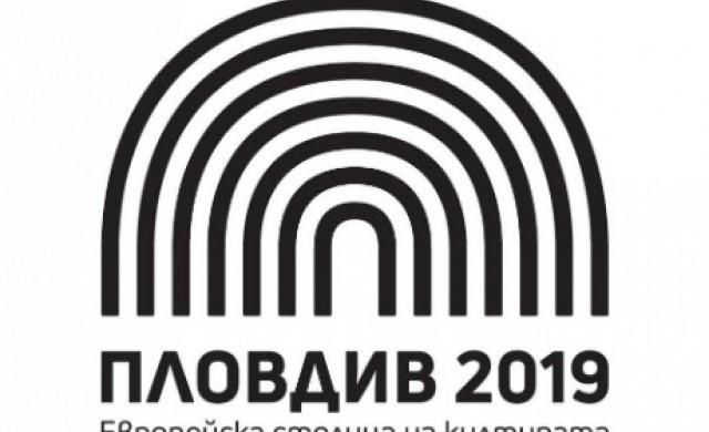 Пловдив: Елате да празнуваме ЗАЕДНО