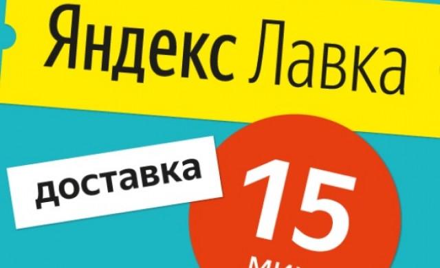 Руският Google ще доставя хранителни продукти за 15 минути