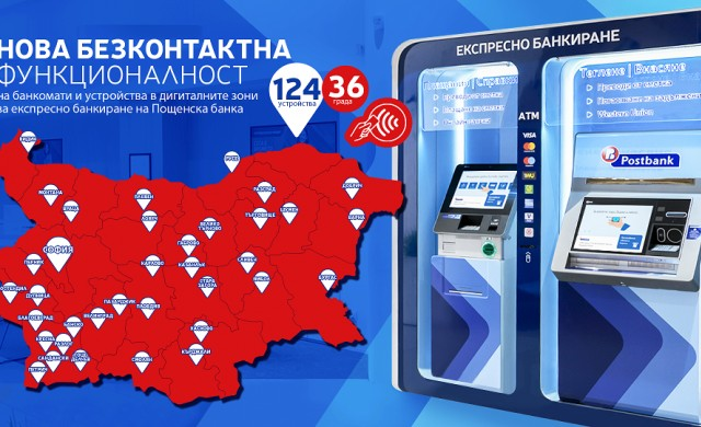 Пощенска банка с нова безконтактна функционалност на банкомати