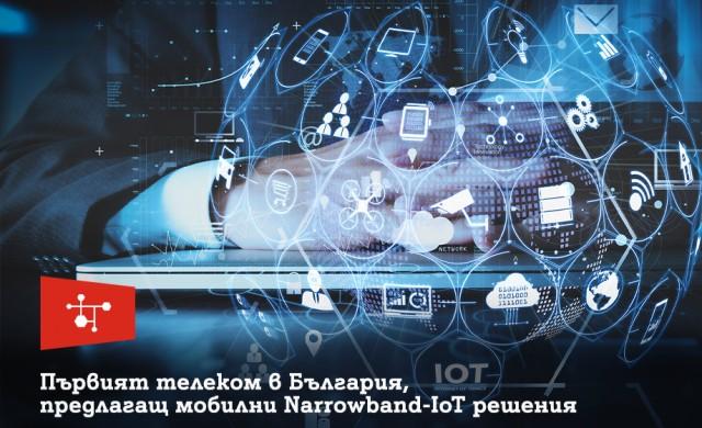 А1 е първият телеком у нас, който предлага мобилни Narrowband IoT решения