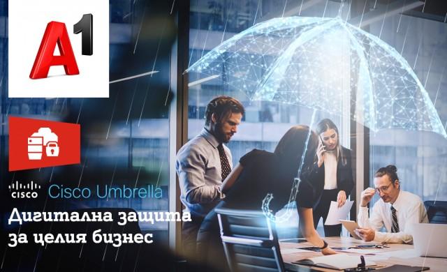 Дигитална защита за бизнеса срещу кибер заплахите