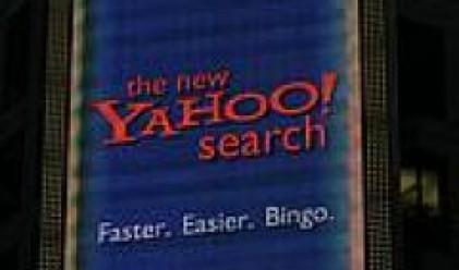 Microsoft отправи оферта към Yahoo на стойност 44.6 млрд. долара