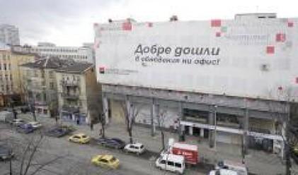 Societe Generale Експресбанк откри обновения си централен офис в София