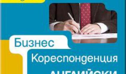Знаем ли как да водим бизнес кореспонденцията си на английски?