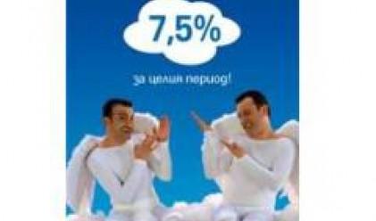 Първа инвестиционна банка предлага 7.5% лихва по депозит