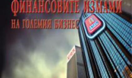 Финансовите измами на големия бизнес