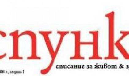 """""""Дневник"""" излиза със списание за здравословен начин на живот"""