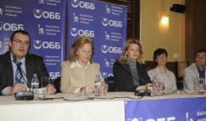 ОББ е генерален спонсор на Българска федерация по гребане за 2008 г.