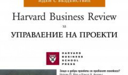 Harvard Business Review за Управлението на проектите