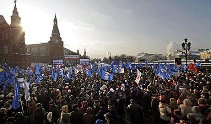 Протести срещу Путин в Москва