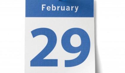 Няколко суеверия за 29 февруари и високосните години