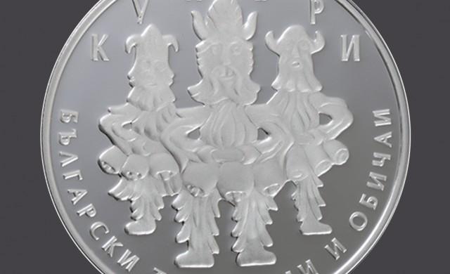 БНБ пуска възпоментална монета, посветена на кукерите