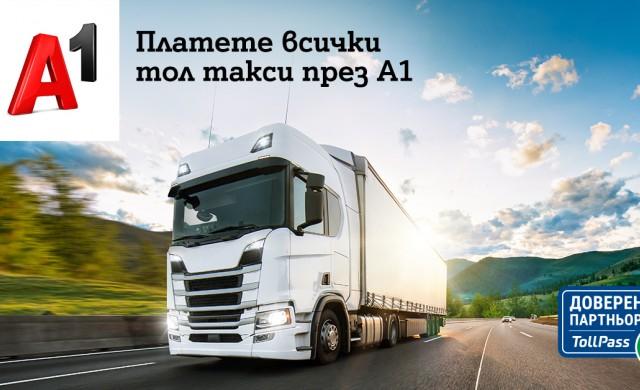 A1 ще предлага услугата за тол таксуване от 1 март