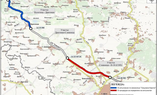 """Стартира обществена поръчка за последните 16.5 км от АМ """"Европа"""""""