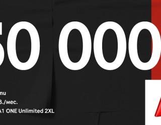 А1 вече дава до 250000 МВ интернет на максимална скорост