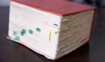 Политическите партии представят годишните си финансови отчети до 31 март