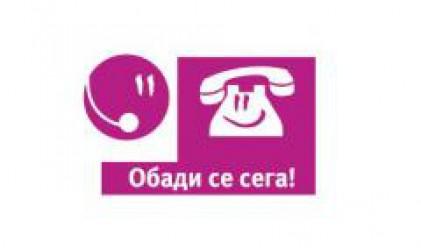 Click-to-call на ПроКредит Банк дава достъп до телефонно банкиране през Интернет