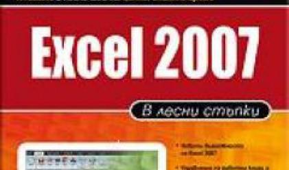 Excel 2007 - в лесни стъпки