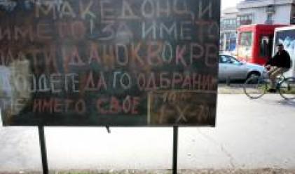 Среднощни консултации в Скопие за името на Македония