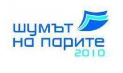 Участниците в панел Капиталов пазар на Шумът на парите