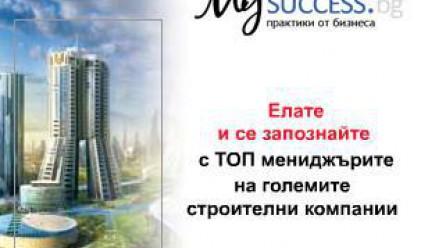 На 16-и ще се проведе форум за строителство и бизнес имоти