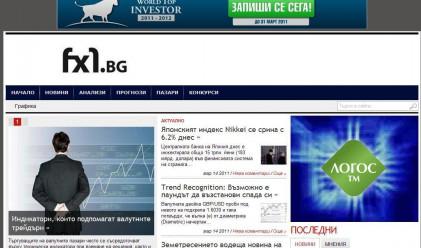 Стартира най-новият валутен сайт - Fx1.bg