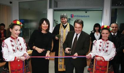 МКБ Юнионбанк откри две нови представителства