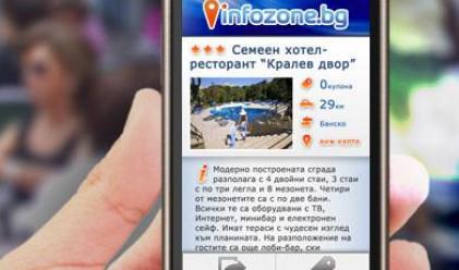 Стартира българско приложение за мобилен маркетинг