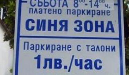 Синята зона в София с 2 работни времена