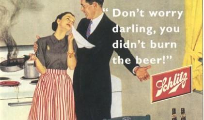 Сексистки реклами от близкото минало
