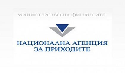 Данъчна декларация подават и фирми без дейност, припомнят от НАП