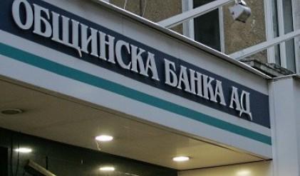 Системни нарушения в Общинска банка по времето на Ковачки разкри проверка