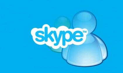 Как да си опазим Skype-а?