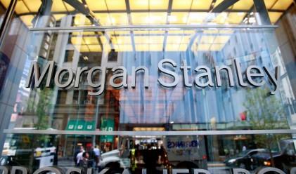 Morgan Stanley занижи прогнозите си за световните пазари