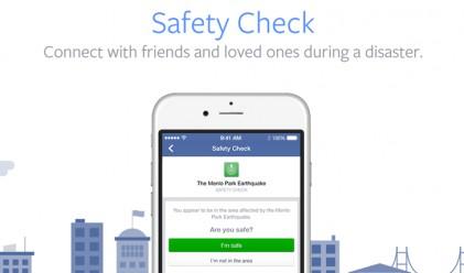 Facebook активира Safety check за Брюксел