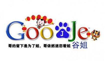 Пуснаха Google в Китай ... за два часа