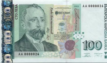 В обращение са над 413 млн. банкноти и 1.9 млрд. монети