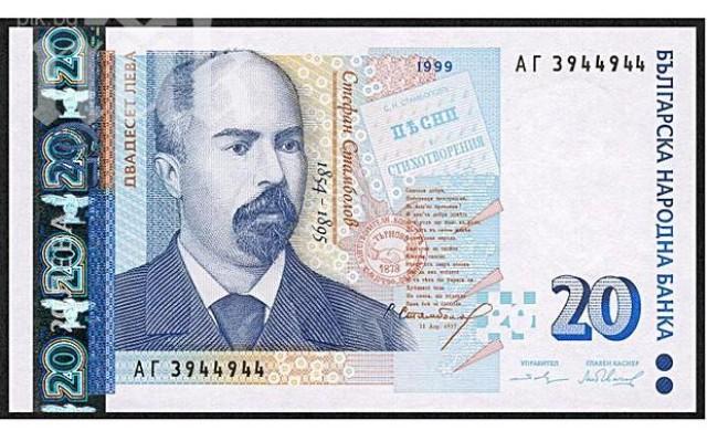 Банкнотата от 20 лева остава най-фалшифицирана у нас