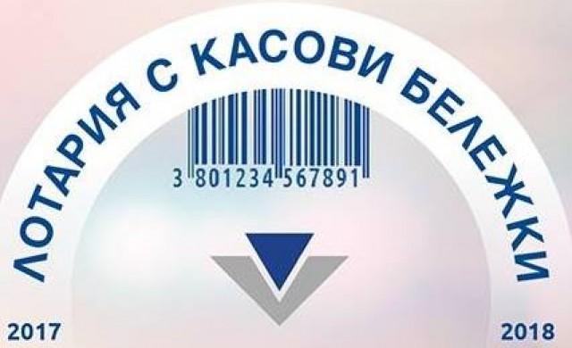 11 млн. касови бележки участват в лотарията на НАП за 50 000 лева
