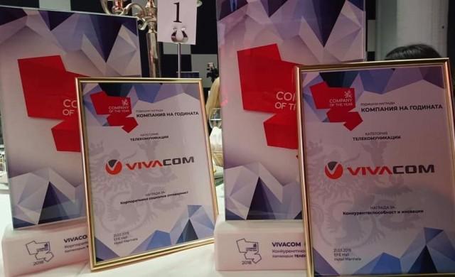 """VIVACOM с две отличия """"Компания на годината"""""""