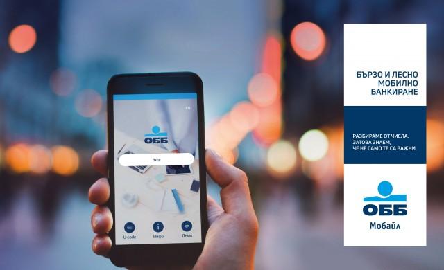 ОББ: Кредитът е възможен изцяло онлайн