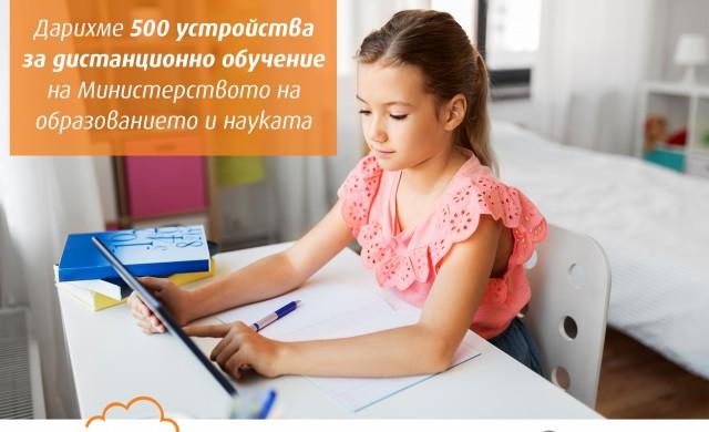 VIVACOM дарява 500 таблета за дистанционно обучение на МОН