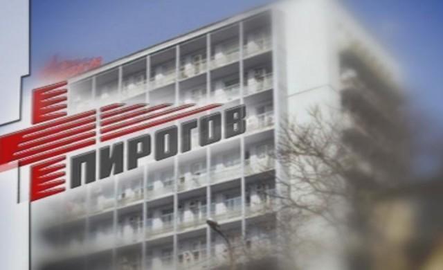 Четирима пациенти в Пирогов са в тежко състояние