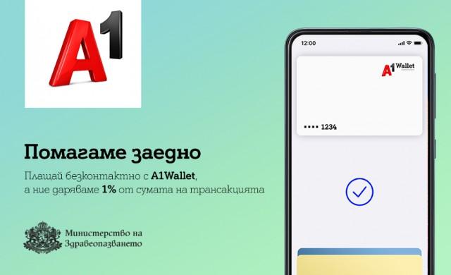 A1 дарява 1% от плащанията през  A1 Wallet за борба с Covid-19